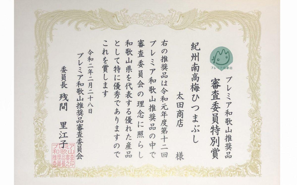 紀伊民報に「紀州南高梅ひつまぶし」の受賞について掲載されました